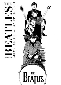 «The Beatles. История»