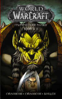 «World of Warcraft. Книга 3»