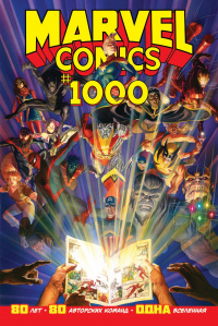 «Marvel Comics #1000»