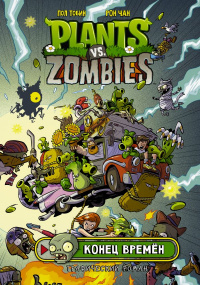 «Plants vs. Zombies: Конец времён»