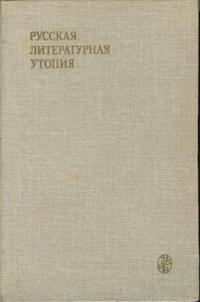 Вячеслав Шестаков «Русская литературная утопия»