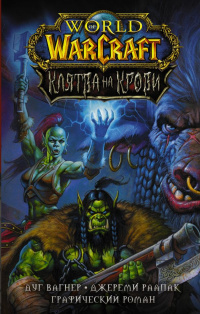 «World of Warcraft. Клятва на крови»