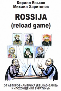 «ROSSIJA (reload game)»