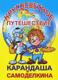 Картинки по запросу Валентин  Постников  Кругосветное  путешествие Карандаша и  Самоделкина