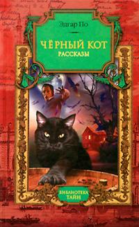 Рассказы черного кота