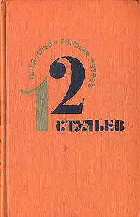 Илья ильф евгений петров 12 стульев аудиокнига