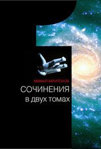 Михаил Харитонов «Маленькая жизнь Стюарта Кельвина Забужко»
