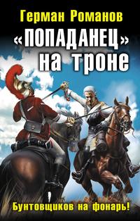 Романов попаданец на троне бунтовщиков на фонарь