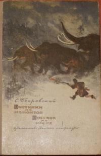 Покровский- Охотники на мамонтов
