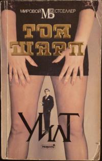 Том Шарп «Уилт»