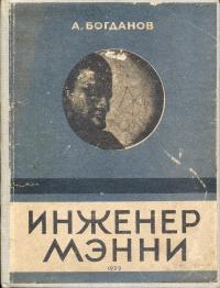 Александр Богданов «Инженер Мэнни»