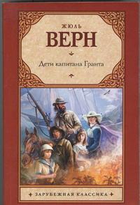 Картинки по запросу обложка дети капитана гранта