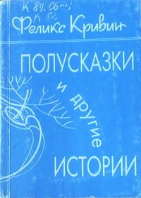 Феликс Кривин «Полусказки и другие истории»