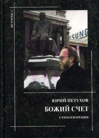 <b>Юрий Петухов</b> «<b>Божий счет</b>»