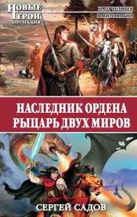 Сергей Садов «Рыцарь Ордена»