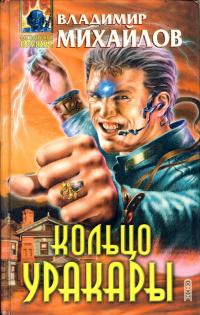 читать роман владимира михайлова кольцо уракары