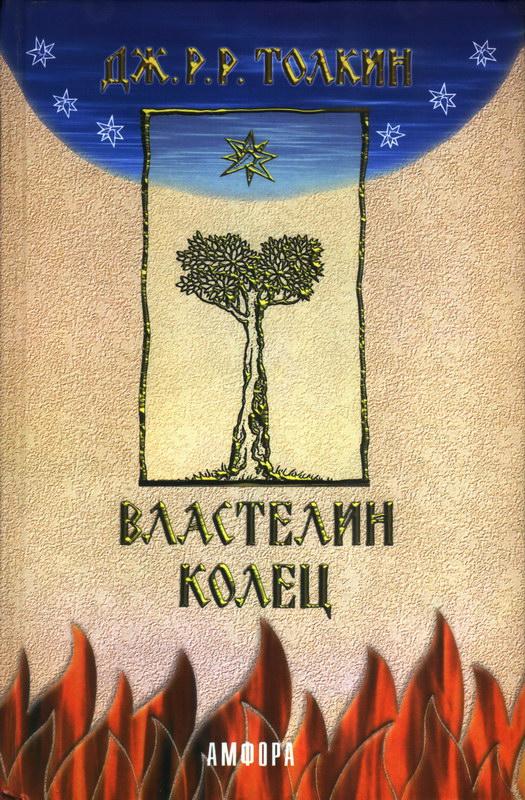 Книга властелин колец перевод грузберга скачать