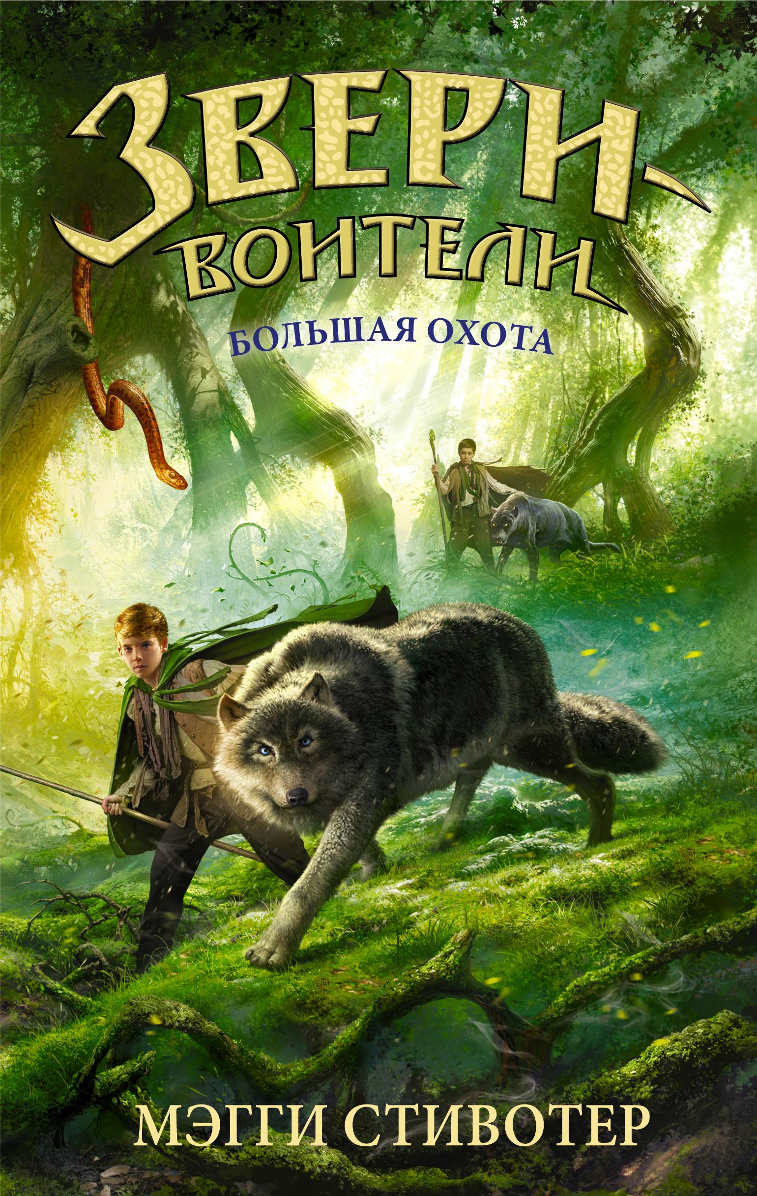Скачать книги про зверей