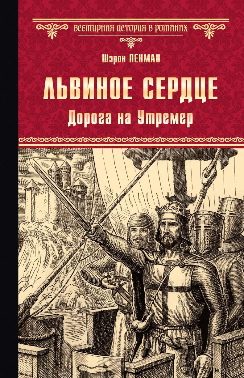Всемирная история в романах (Вече)
