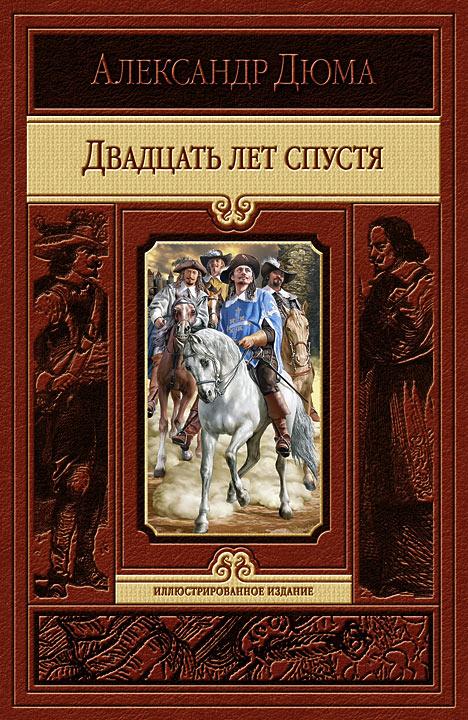 «Собрание сочинений А. Дюма» издательство ВЕЧЕ