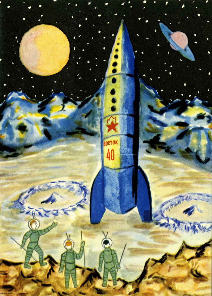 Рисунок с космосом и ракетой