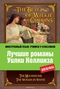 The Best of Wilkie Collins / Лучшие романы Уилки Коллинза