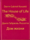 The House of Life/ Дом жизни
