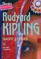 Rudyard Kipling: Short Stories