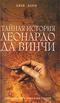 Книга Дневники Вампира 7 Описание