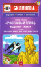 Счастливый принц и другие сказки / The Happy Prince and Other Fairy Tales (+ CD-ROM)