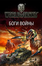 World of Tanks. Боги войны