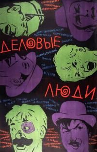 Обнаженные Екатерина Беликова И Оксана Фандера – Корабль (1988)