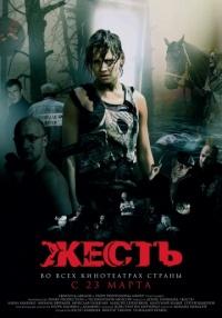 Обнаженная Кристанна Локен – Терминатор 3: Восстание Машин (2003)