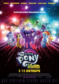 «My Little Pony в кино»