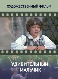 Декольте Дэрил Ханны – Приемные Матери (2003)